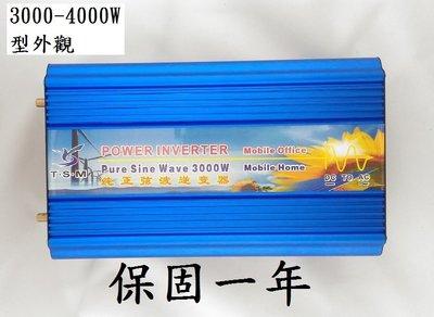 3000W 最高6000W 純正弦波逆變器DC12V或24V轉AC110V或220V型 太陽能 露營車 野營