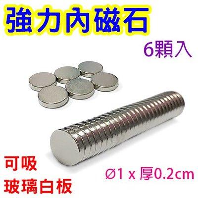 【M151】強力內磁石1cm(6顆裝)/強力內磁鐵 強力磁鐵 吸鐵 圓形磁鐵 銀色磁鐵 圓磁鐵 玻璃白板磁鐵