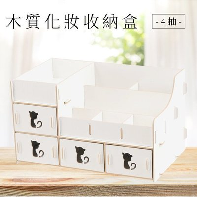 【TRENY直營】(4抽 木質化妝收納盒 米白) 書架 桌上置物架 文具 文件 辦公収納 簡約 616