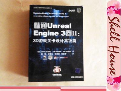☆貝殼的家☆簡體中文-精通Unreal Engine 3卷Ⅱ︰3D游戲關卡設計高級篇ISBN:9787302260400