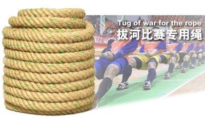 加粗麻繩拔河繩30米20米棉健身繩子成...