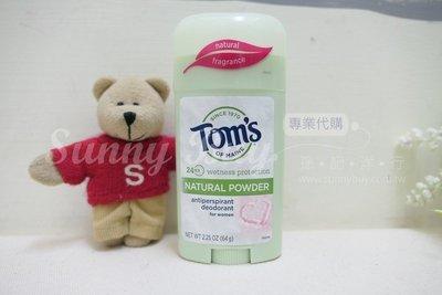 【Sunny Buy】◎現貨◎ 美國 Toms of Maine 女性長效天然體香粉 64g