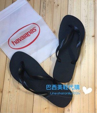 【巴西美鞋代購 】巴西 Havaianas Top 哈瓦仕 男女款 夾腳拖鞋 沙灘拖 男鞋 女鞋 情侶鞋
