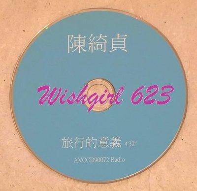 Cheer Chen 陳綺貞 -『旅行的意義』 電台宣傳單曲CD (市面無售)~ 創作型女歌手、文青女神、添翼創越
