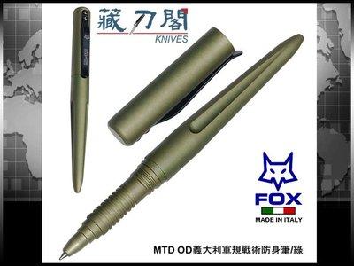 《藏刀閣》FOX-(MTD OD)義大利軍規戰術防身筆(綠)