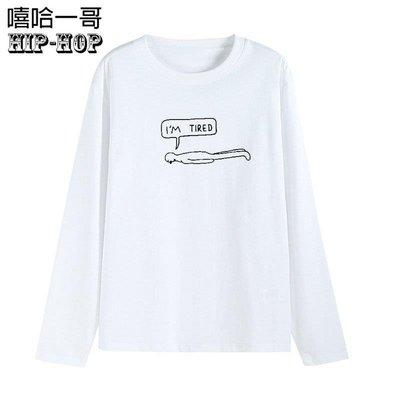 [柚子潮流館] -我累了I'm tired不加班辦公室geek極客軟件搞笑惡搞男女長袖T恤HL36