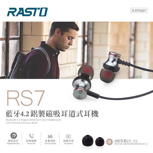 【須訂購】RS7 藍芽4.2鋁製磁吸耳道式耳機 具通話/來電接聽/調整音量/上下選曲/播放與暫停/相機自拍