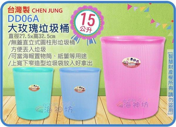 =海神坊=台灣製 DD06A 大玫瑰垃圾桶 圓形紙林 資源回收桶 收納桶 環保桶15L 60入3500元免運