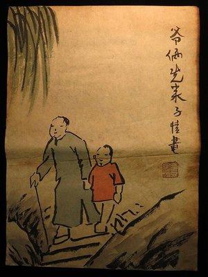 【 金王記拍寶網 】S838. 中國近代美術教育家 豐子愷 款 手繪書畫 手稿一張  罕見稀少~