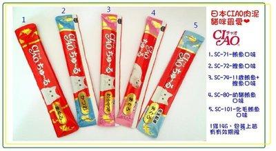 【貓姐姐】日本CIAO啾嚕肉泥、寒天肉泥系列-鰹魚商系列 單條口味銷售,4入,20入單條販售 台中市