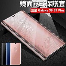 三星 Galaxy S9 /S9 Plus 智慧喚醒休眠 電鍍半透 來電顯 免翻蓋接聽 支架 鏡面皮套 手機皮套