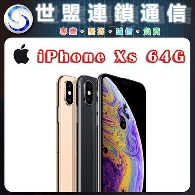 【世盟台南連鎖通信】Apple iPhone XS 64G 5.8吋 攜碼 中華 大4G 1399 方案