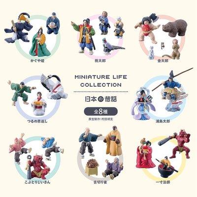 Artlife @ 海洋堂 KAIYODO 田中達也 MINIATURE LIFE 日本の昔話 日本童話 全8種