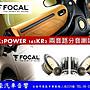 通豪汽車音響 法國原裝FOCAL K2 POWER 165K...