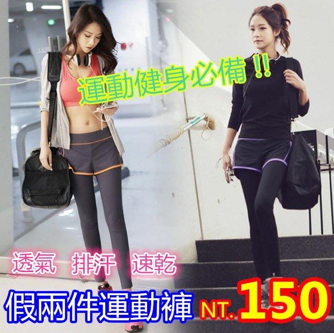 O-004假兩件速乾運動褲跑步緊身健身瑜伽服彈力褲
