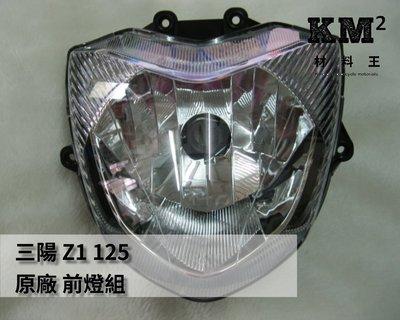 材料王*三陽 Z1-125.Z1 125.F62 原廠 前燈組.大燈組*