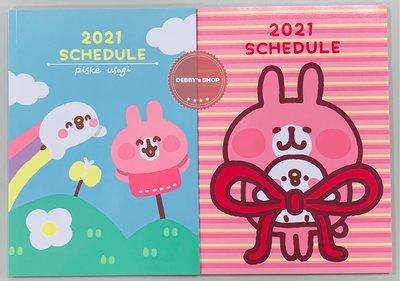 [現貨]2021 卡納赫拉 月曆筆記本📒