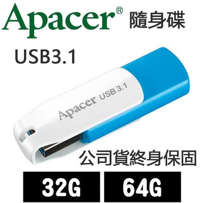 現貨可自取 Apacer 宇瞻 64G AH357 隨身碟 USB3.1極速傳輸 64GB 旋轉碟 公司貨終身保固