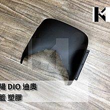 材料王*三陽 迪奧.DIO 塑膠 內籃.前置物籃.置物籃*