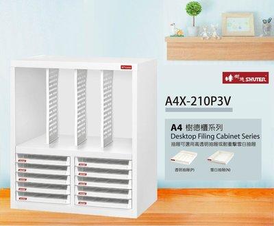 【樹德收納系列】落地型資料櫃 A4X-210P3V (檔案櫃/文件櫃/公文櫃/收納櫃/效率櫃)