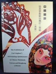 *阿威的舊書香*【特價 中國國粹油畫藝術精品兩岸三地展/ 畫冊 】品相優 值得收藏