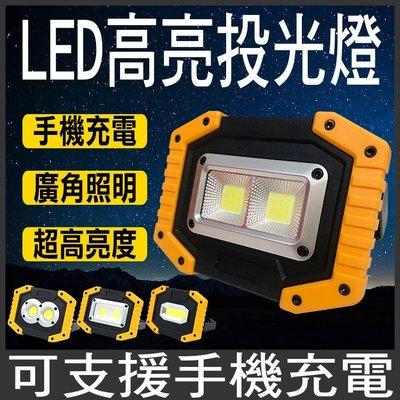 《LED照明燈》LED燈 照明燈 露營燈 投射燈 工作燈 高亮度