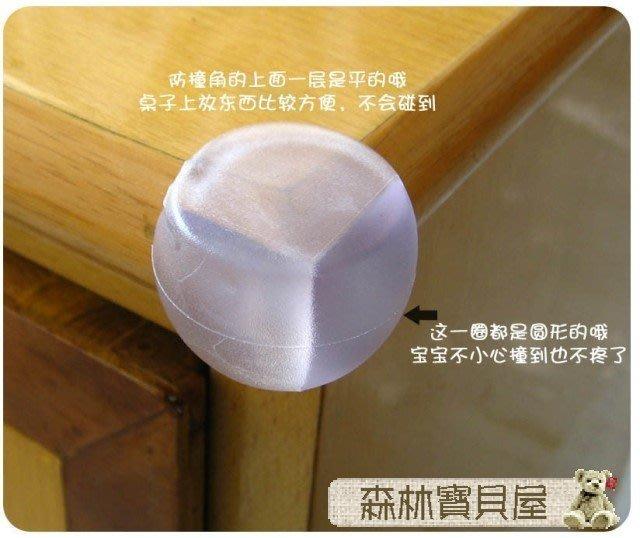 森林寶貝屋~球形桌角~防撞角~防護角~安全用品必備~透明PVC 柔軟材質~贈雙面膠-1個4元