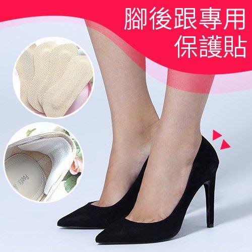 素足美人/休足時間/腳後跟保護貼/後腳保護/腳跟貼 高跟鞋必備