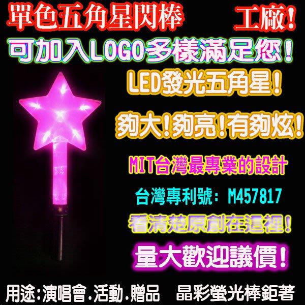 單色五角星閃棒 LED螢光棒 發光棒 夜光棒 光棒 閃棒 亮光棒 閃光棒 應援棒 演唱會棒 晶彩螢光棒
