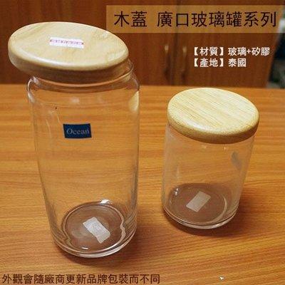 :::建弟工坊:::Ocean 木蓋 廣口 玻璃罐 1000cc 儲物罐 廣口瓶 收納罐 萬用罐 玻璃瓶 玻璃罐 南投縣