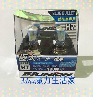 【Max魔力生活家】 日本原裝進口 BJunion 車用 H7.8300K 燈泡下殺一組二支$399(特價中~可超取)