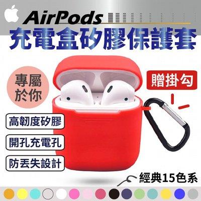 贈掛勾+24H出貨【AirPods保護套 】AirPods保護套 IPhone耳機防塵套 藍芽耳機保護套【AB180】