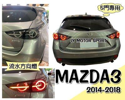 》傑暘國際車身部品《全新 MAZDA3 馬3 15 16 17 18 年5門 5D專用 勳黑跑馬方向燈LED光柱 尾燈