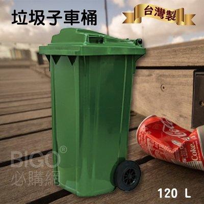 《台灣製造》120公升垃圾子母車 120L 大型垃圾桶 大樓回收桶 社區垃圾桶 公共清潔 兩輪垃圾桶 垃圾車 資源回收桶