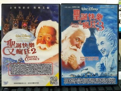 影音大批發-U00-348-二手DVD【聖誕快樂又瘋狂 2+3】-套裝電影