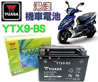 《中壢電池》 湯淺 機車電池 超商取貨付款 YTX9-BS GTX9-BS  三陽 光陽 山葉 台鈴 比雅久 宏佳騰