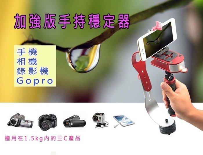 最新加穩款 (3砝碼)相機攝影 手持多功能鋁合金穩定器 GOPRO智能手機 防晃運動自拍直播 有實測影片手持攝影穩定架
