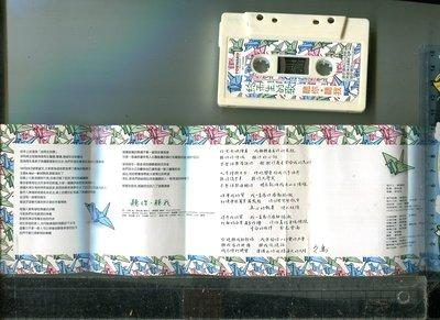 給雨生的歌 聽你.聽我  豐華唱片二手錄音帶 張惠妹演唱