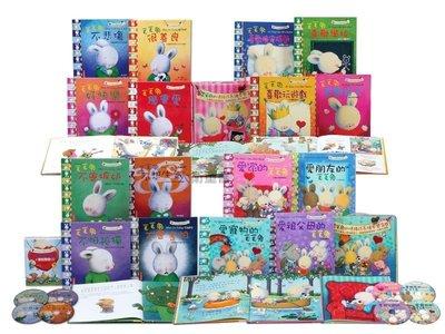 大衛 閣林/繪本:毛毛兔的情緒成長繪本全系列單套