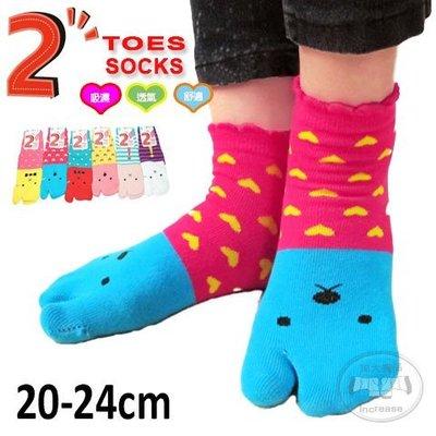 SOCKS 舒適二趾襪套-可愛小兔款~船型襪/踝襪/襪套 庫存出清