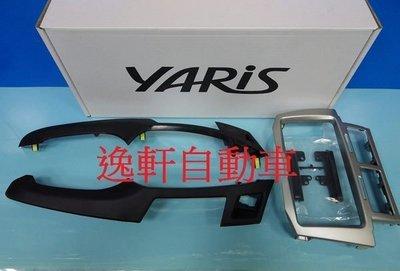 (逸軒自動車)TOYOTA YARIS 霧銀色 2009~2013年 專車專用 面板框 音響面板框 安裝便利