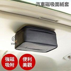 汽車磁吸面紙套【磁鐵加厚 超強吸力 PU皮】吸頂式 強力磁鐵吸附 面紙盒 衛生紙盒