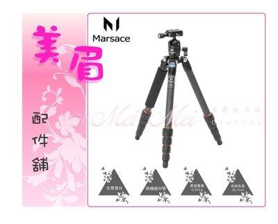 美眉配件 瑪瑟士 Marsace C15i + 龍紋特仕板 旅行用 碳纖維 反折 三腳架 腳架 雲台載5公斤