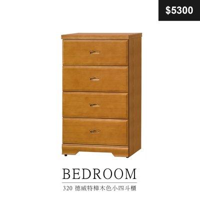 【祐成傢俱】320 德威特樟木色小四斗櫃