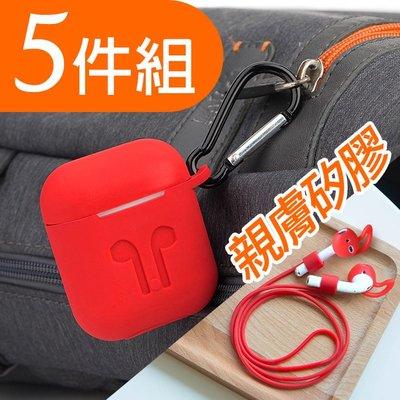 5件組 AirPods 藍牙耳機盒保護套 磁吸防丟線 耳機套 扣環 無線耳機矽膠防護套 萬用套 防丟扣 收納盒