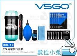 數位小兔【VSGO 威高 DKL-18 光學清潔旅行套裝組 藍色 公司貨】清潔組 吹球 拭鏡筆 清潔液 拭鏡布 鏡頭