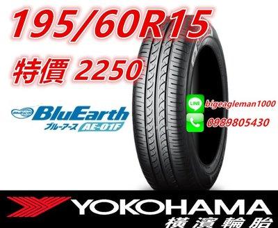 日本製 YOKOHAMA AE01F 195/60/15 特價2250 ES32 R1 NH100 HP5 MA651