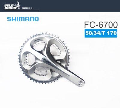 【飛輪單車】SHIMANO ULTEGRA FC-6700大盤組50/34T-170L鈦[04200252](出清)