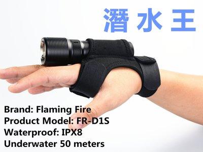 潛水王迷你砲 Flaming Fire 最新FR-D1S無級調光 鋁合金潛水手電筒CREE XM-L2 晶片700LM