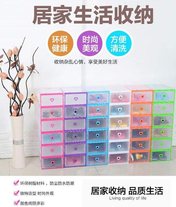 愛心收納盒/鞋盒